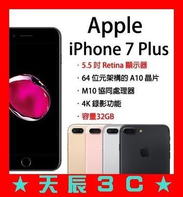 ☆天辰3C☆中和 手機 iPhone 7 Plus 32GB 黑 銀 金 玫瑰金 單機特價