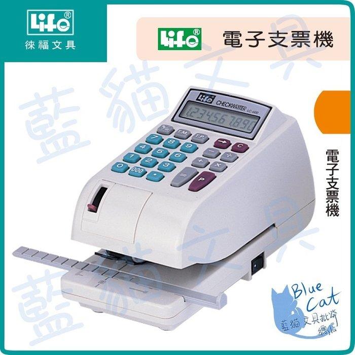 【不可超商取貨】銀行適用/附計算機功能【BC18002】LC-600A 電子支票機(手動夾紙)《徠福LIFE》【藍貓】