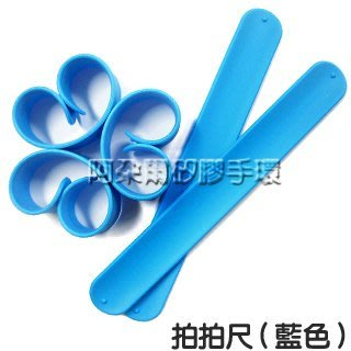 阿朵爾 素面拍拍尺 矽膠手環 運動手環 藍色 現貨供應中 可開發票