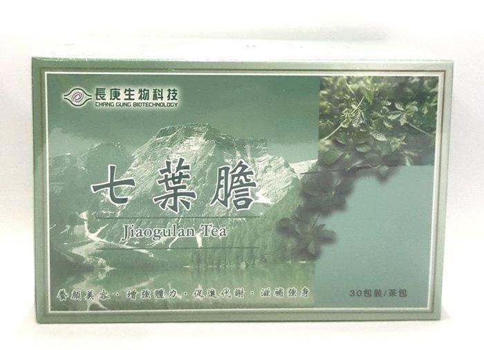 長庚 七葉膽 30包裝/盒 【特價230元】