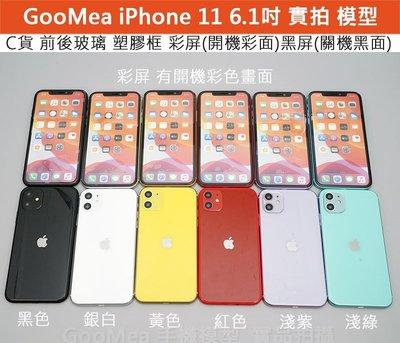 GooMea模型C貨雙面玻璃+塑膠框Apple蘋果iPhone 11 6.1吋Dummy展示樣品道具室內擺設陳設道具拍戲