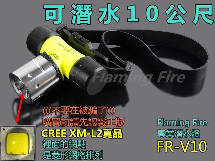 潛水砲頭燈系列 正品CREE XM-L2 最強悍晶片 FR-V10 磁控潛水頭燈 1000LM 可潛10公尺以上