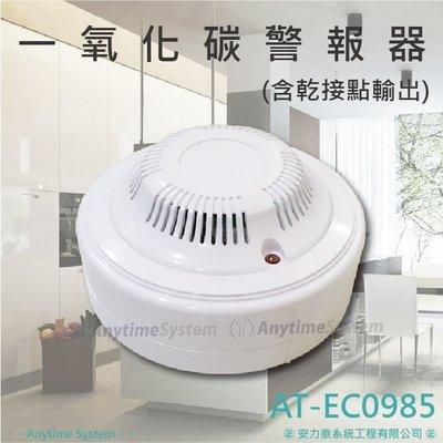 安力泰系統~一氧化碳偵測器 AT-EC0985(乾接點)~~