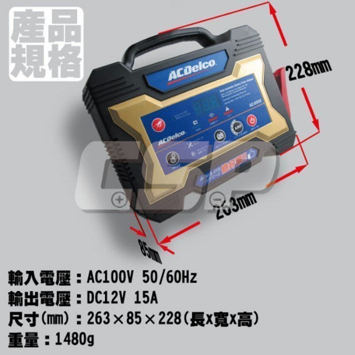 新莊【電池達人】美國德科 AD-2002 脈衝式 充電機 機車 汽車 電池 12V15A 維修 保養 活化 檢測模式