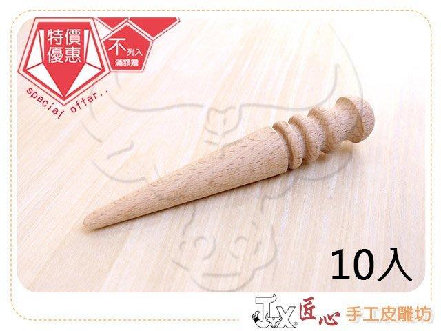☆ 匠心手工皮雕坊 ☆木製磨緣器 10入(C012-10)皮革 拼布 工藝材料