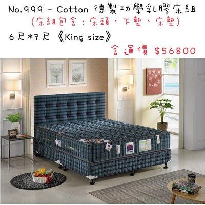 No.999 - Cotton德製功學乳膠床組✔️6尺*7尺《King size》