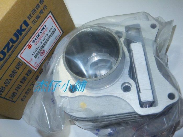 【杰仔小舖】ADDRESS/V125/V125/Z125/GSR台鈴原廠汽缸組(含活塞/活塞環),品質優良,限量特價中!