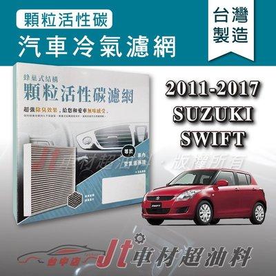 Jt車材 - 蜂巢式活性碳冷氣濾網 - 鈴木 SUZUKI SWIFT 2011-2017年 有效吸除異味 台灣製