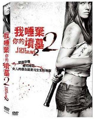 ⊕Rain65⊕正版DVD【我唾棄你的墳墓2】-經典恐怖片重拍版(直購價)