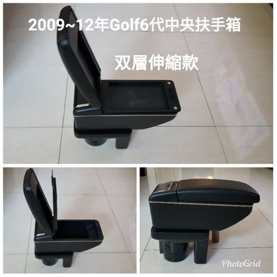 2009~12年福斯Golf6代專用雙層伸縮中央扶手