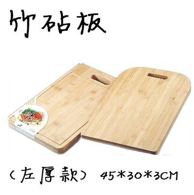 【無敵餐具】竹砧板-厚(450x300x5mm)塑膠砧板/切菜板/剁菜板【S0068】