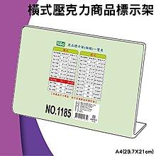 (辦公用品)徠福 橫式壓克力商品標示架-A4(29.7X21cm) NO.1185 (展示架/目錄架)