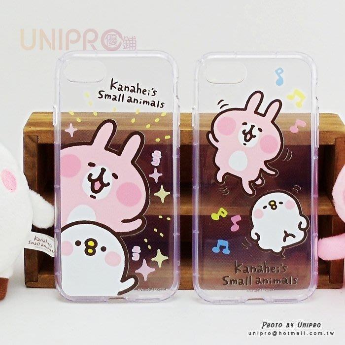 【UNIPRO】iPhone7 4.7吋 卡娜赫拉 空壓氣墊手機殼 i7 正版授權