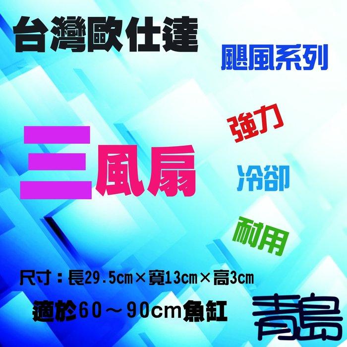 B。青島水族。台灣歐士達---颶風系列 節能冷卻 風扇 排扇 可調整出風角度 適用魚缸60~90cm=三扇
