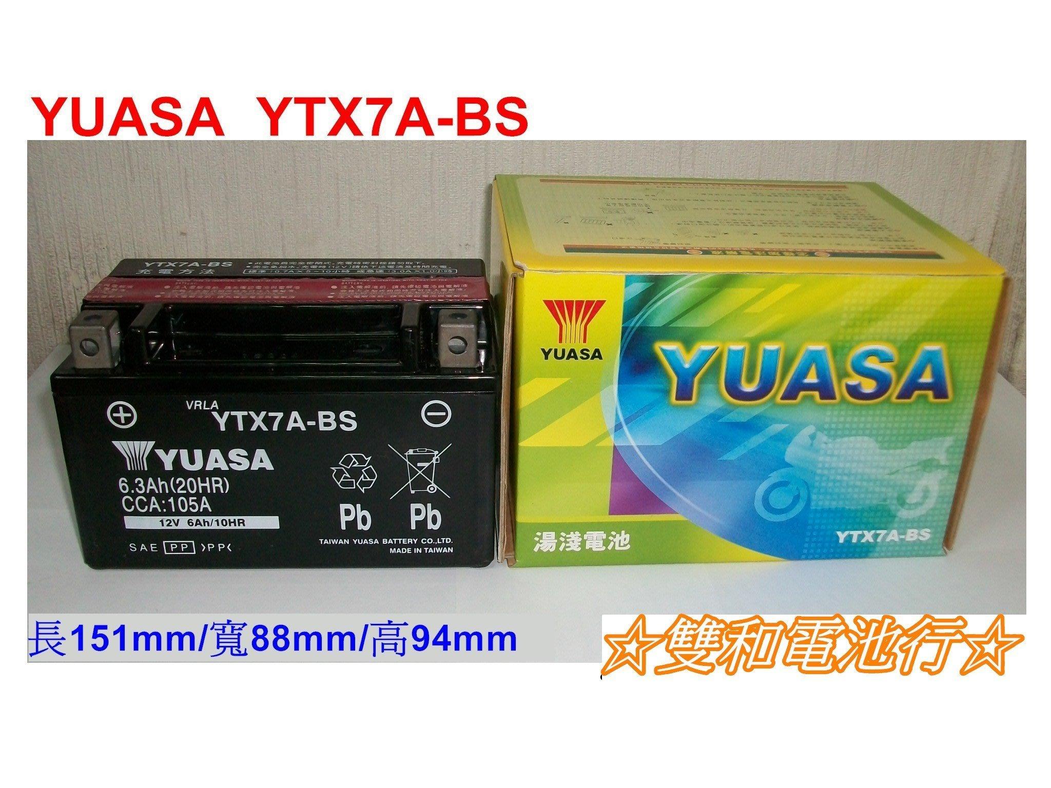 ☆雙和電池☆GS 統力 YUASA 湯淺 7號機車電池 YTX7A-BS=GTX7A-BS