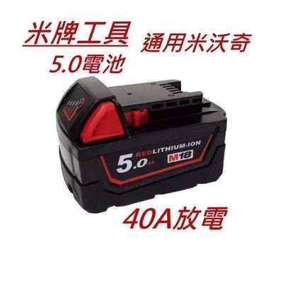 【專營工具】全新 米牌工具 通用米沃奇原廠充電器 18V 電量顯示 40A 放電 5.0AH 電池 非 米沃奇M18B5