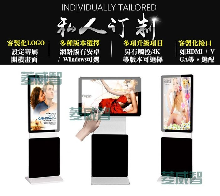 【新潮科技】42吋旋轉式廣告機《安卓旗艦版》觸控 WIFI聯網  橫豎兩用查詢機 商場 學校 酒店 導覽機 圖片影片分屏