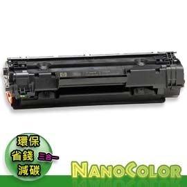 【彩印新樂園】台中市南區可自取 HP 黑色環保碳匣 CE285/CE285A/85A/285A P1102W P1102
