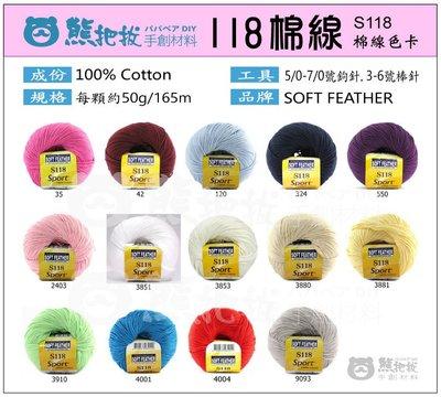 【118棉線】 每顆136元 S118 歐洲進口蘇菲亞 棉線 夏紗 披肩 編織