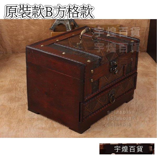 《宇煌》禮物仿古手飾復古項鍊木質收納盒創意首飾盒梳妝盒原裝款B方格款_aBHM