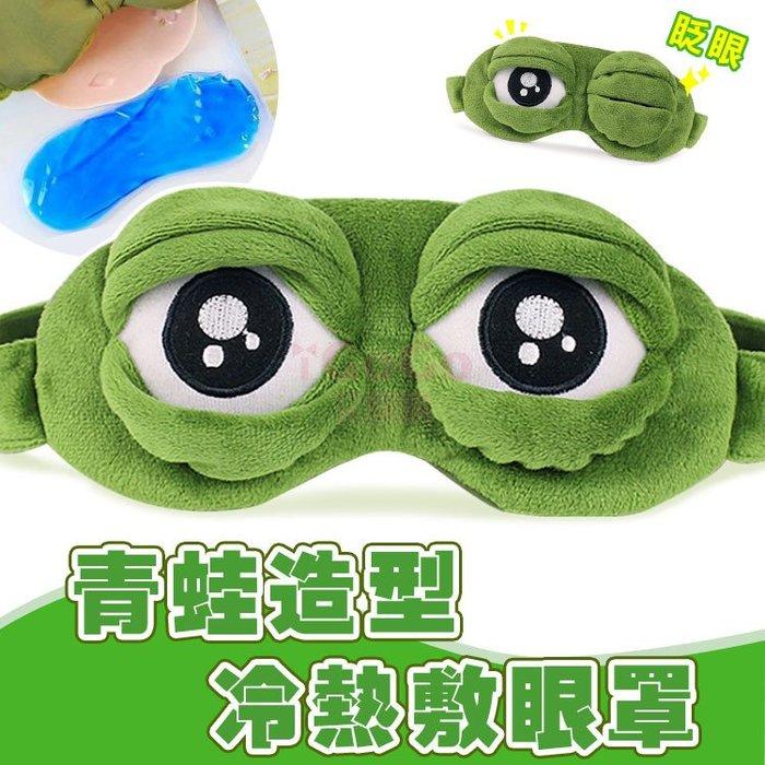 青蛙造型冷熱敷眼罩 睡眠 遮光 冰袋