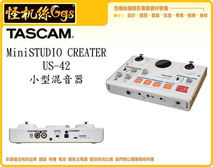 怪機絲 TASCAM US-42 MINISTUDIO PERSONAL 小型混音器 創作 樂團 直播 錄影 混音 音效