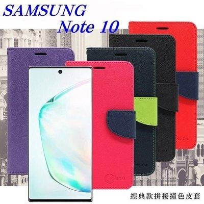 【愛瘋潮】三星 Samsung Galaxy Note 10 經典書本雙色磁釦側翻可站立皮套 手機殼