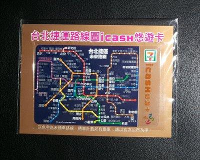 台北捷運路線圖icash悠遊卡-勁藍 直購價450元