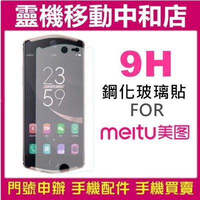 [超薄9H鋼化玻璃貼] 美圖 M8/T8/T9 螢幕保護貼 玻璃貼
