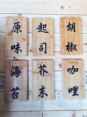 竹藝坊-竹製菜單,非塑膠壓克力,木牌,竹牌,電腦切割,刻字,木製菜單即將推出~
