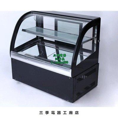 【三季電器】豪華桌上型0.9M蛋糕櫃 冷藏櫃 保鮮櫃 冰櫃 小菜櫃GPP~0378
