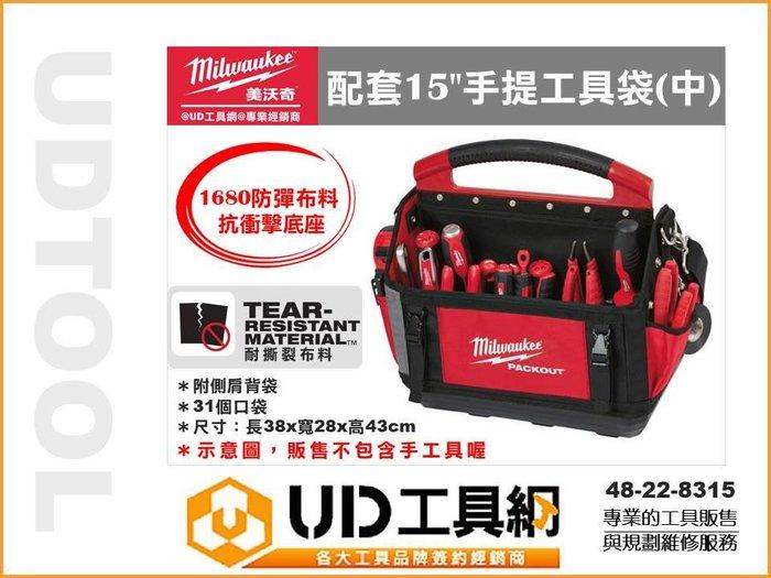 @UD工具網@ 美沃奇 Packout 配套15吋手提工具袋(中) 48-22-8315 工具包 工具箱 收納袋 收納包