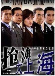 【搶灘大上海】溫兆倫 陳德容 姜大衛國語 DVD