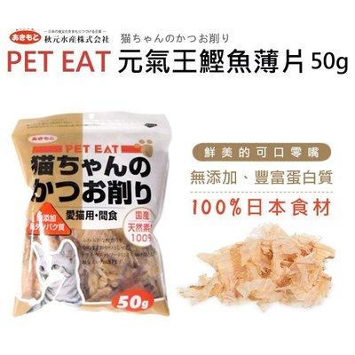 ☆SNOW☆ 日本 PET EAT 元氣王鰹魚薄片50g 柴魚片 日本原產 貓零食 (10720004