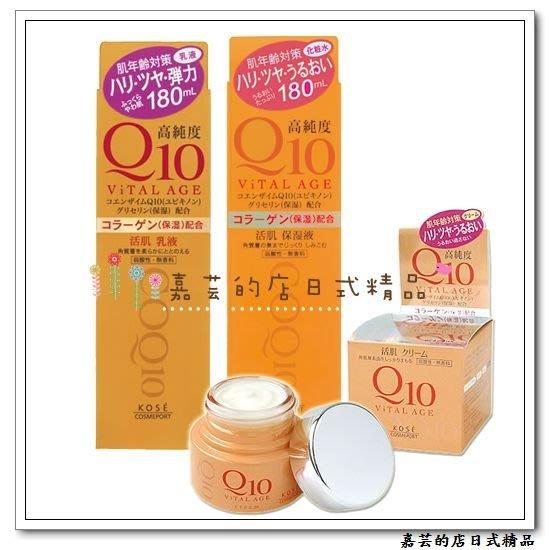 嘉芸的店 日本高絲 KOSE高絲日本Q10 酵素緊緻活膚凝乳(乳液)(化妝水)180ml 可超取 可刷卡 藥妝店熱賣商品