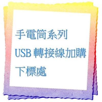 ☆興雲網購☆【27042】此賣場為手電筒加購區 USB轉接線 限本賣場有直充功能手電筒或頭燈適用 他牌不保證可用