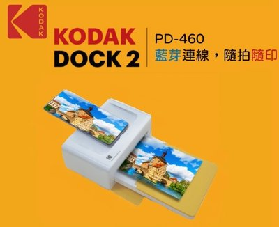 名揚數位【新品】KODAK 柯達 DOCK 2 PD-460 相片印表機 4X6 公司貨 熱昇華 *另售CP1300*