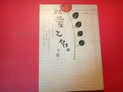 【愛悅二手書坊 15-27】以愛之名      米羅/著      商周出版