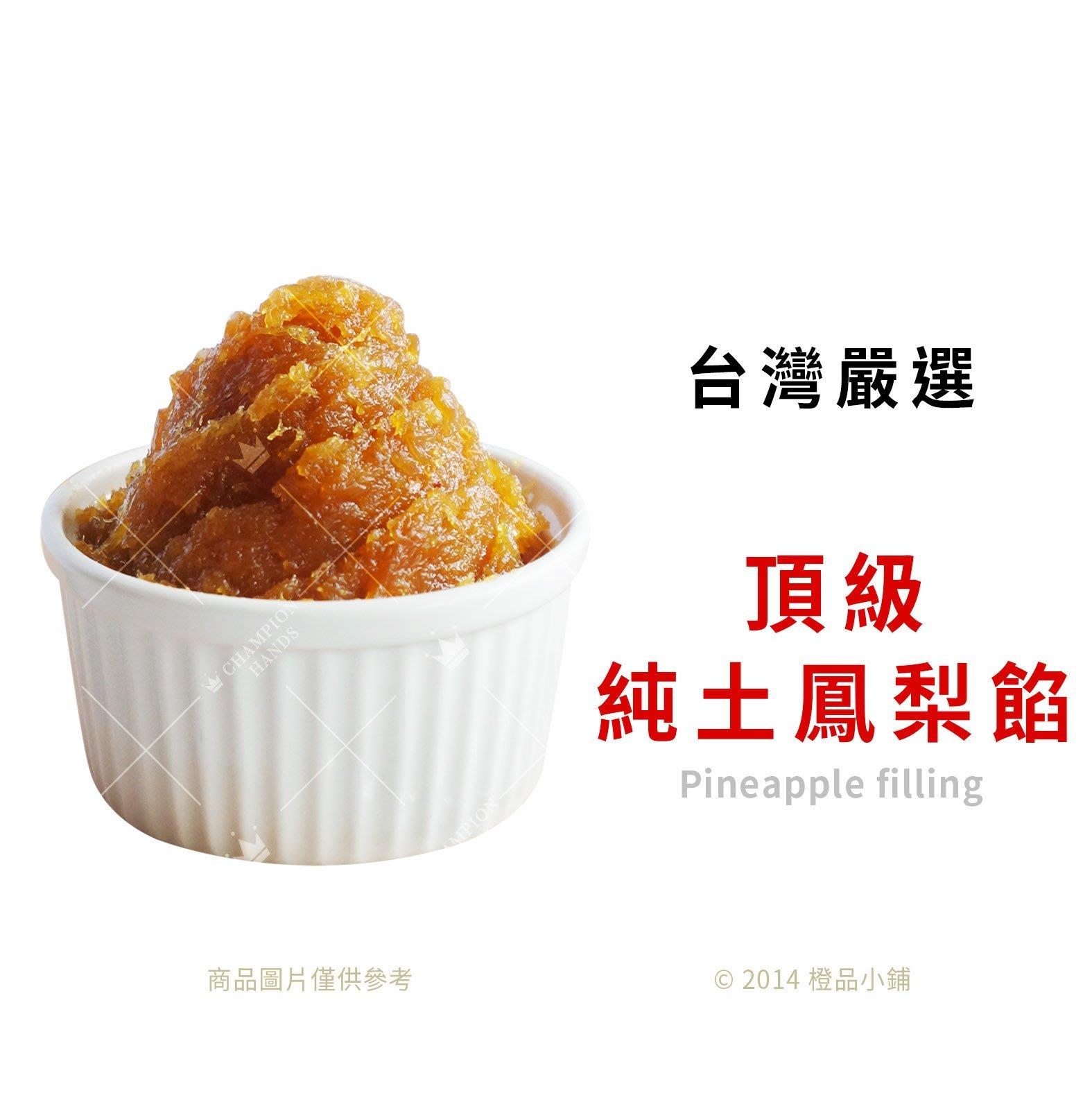 【橙品手作】台灣嚴選 頂級 純土鳳梨餡1公斤 (原裝)【烘焙材料】