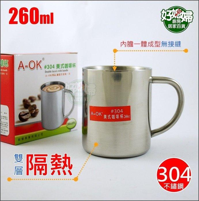 《好媳婦》A-OK【#304美式咖啡杯260cc】不鏽鋼口杯/隔熱杯/手柄鋼杯/雙層防燙/水杯/兒童杯/茶杯登山露營杯子
