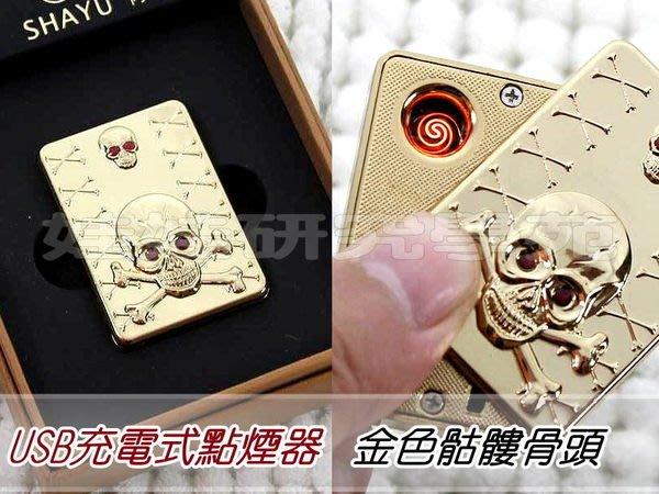 ㊣娃娃研究學苑㊣滿499元免運 最新潮貨 金色骷髏骨頭USB環保充電電子點煙器(AD18)