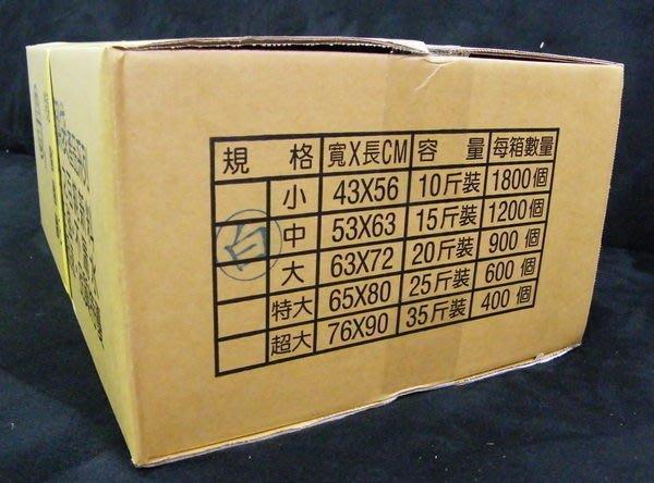 【黑色】清潔袋.塑膠袋☆新料垃圾袋600個/箱(特大) 65*80cm ☆免運費附發票☆