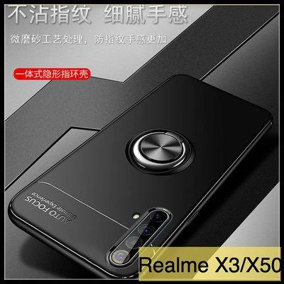 台電 OPPO Realme X3 X50 pro 新款流光指環扣保護殼 360度旋轉支架 磁吸車載 全包軟殼 手機殼