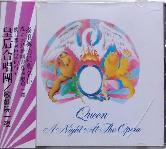 《絕版專賣》Queen 皇后合唱團 / A Night At The Opera 歌劇院一夜 (歐版.側標.無IFPI)