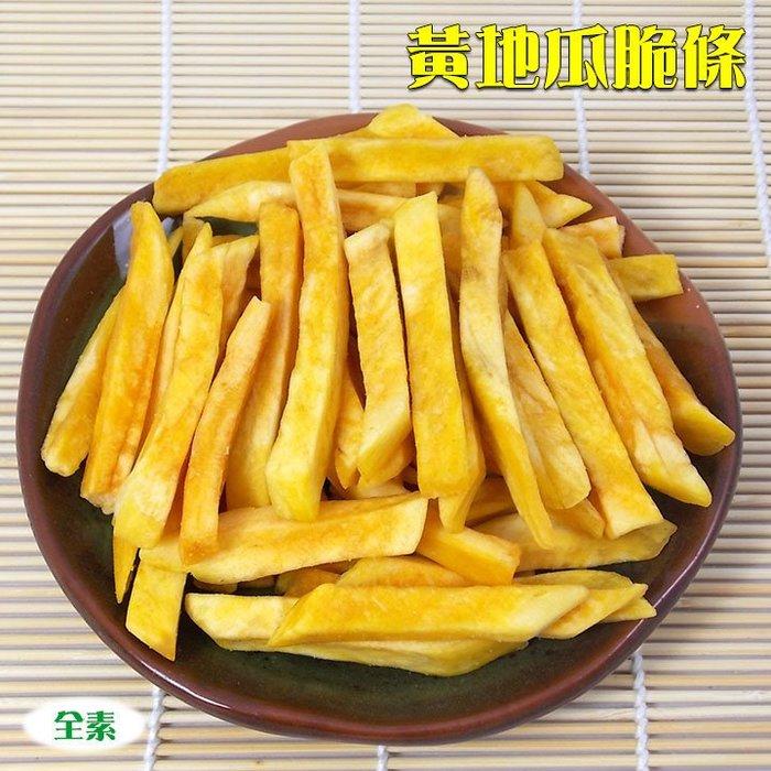 ~黃地瓜脆條(0.5公斤家庭包)~ 又稱蕃薯條,無香精,無防腐劑,金黃色,香脆好滋味。【豐產香菇行】