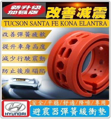 HYUNDAI 現代全車系 避震器彈簧緩衝墊 TUCSON SANTA FE KONA ELANTRA【紅色-加強版】