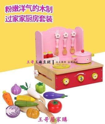 【王哥】木制兒童過家家小廚房+磁性蔬菜切切樂套裝 小女孩兒童禮物DX-118843
