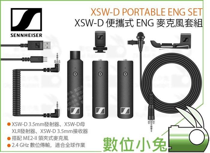 數位小兔【Sennheiser XSW-D PORTABLE ENG SET 便攜式 ENG麥克風套組】ME2-II聲海