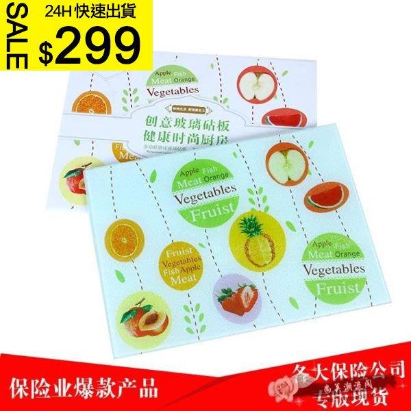【24H出貨】 熱賣鋼化玻璃菜板 韓式無菌切水果砧板