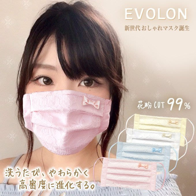 日本製 口罩 可水洗 蕾絲 蝴蝶結 不織布 透氣 抗花粉 吸水 速乾 高機能
